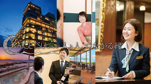 加太温泉 シーサイドホテル加太海月 1枚目