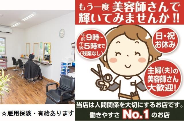 やっぱり美容師で働きたい方♪雇用保険・有給あり!
