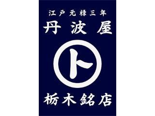 丹波屋 栃木銘店 1枚目