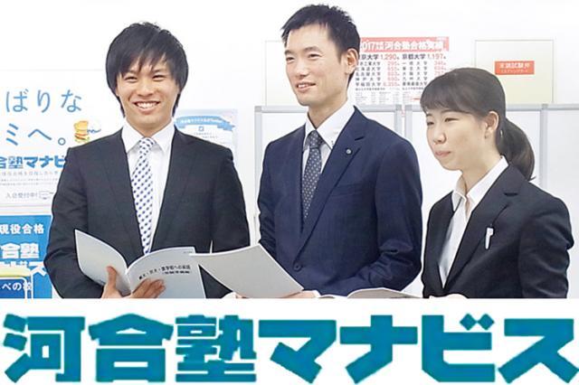 河合塾マナビス 住道駅前校 1枚目