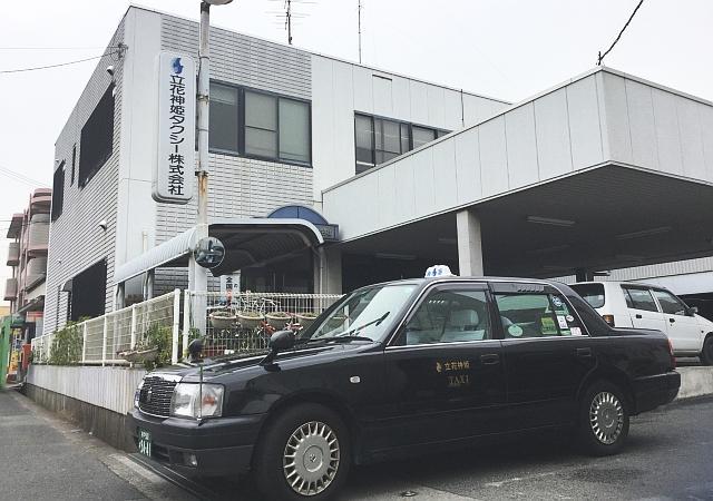 【タクシー乗務員】≪尼崎市≫新体制に向けて男女タクシードライバー大幅増員募集!女性ドライバー活躍中!