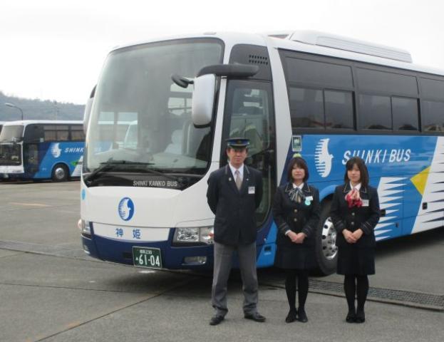 神姫観光バス株式会社