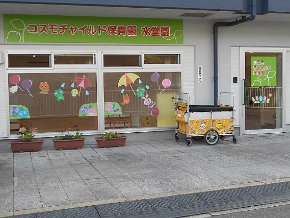 ≪神戸市≫【施設長(園長)】少人数の家庭的な保育園で、子ども達に囲まれながら働いてみませんか?
