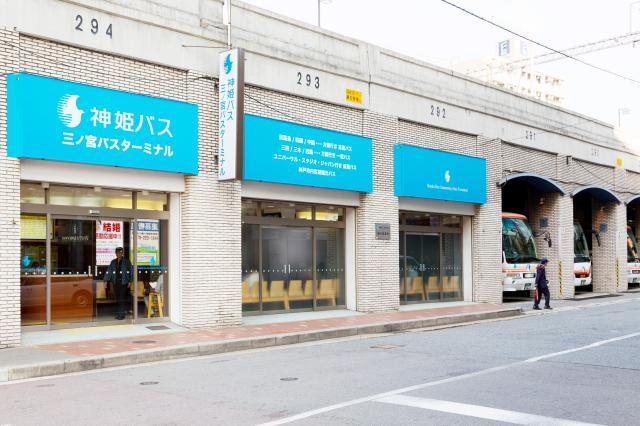 【予約センター係員】◆JR三ノ宮駅すぐ◆長期安定◆嬉しい交通費支給有◆