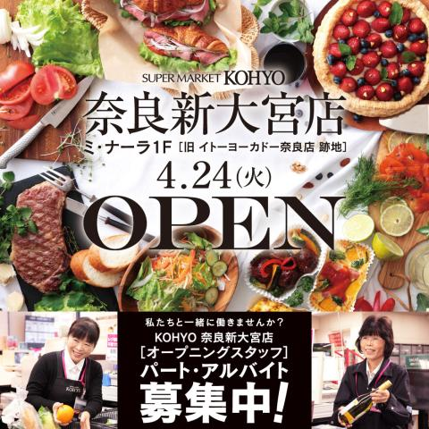 KOHYO奈良新大宮店