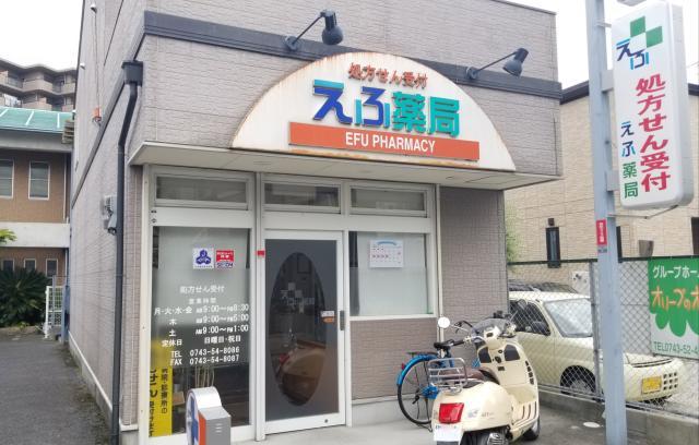 株式会社エフメディカル えふ薬局 1枚目