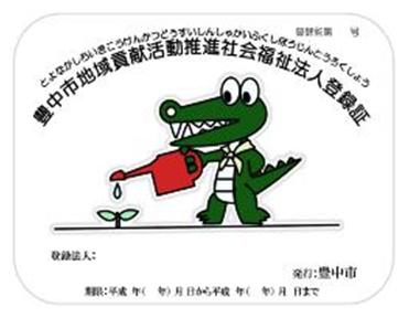 豊中市地域貢献活動推進社会福祉法人登録制度