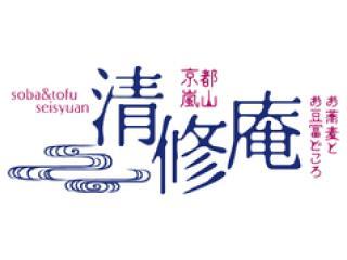京都・嵐山清修庵