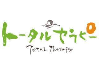 トータルセラピー 1枚目