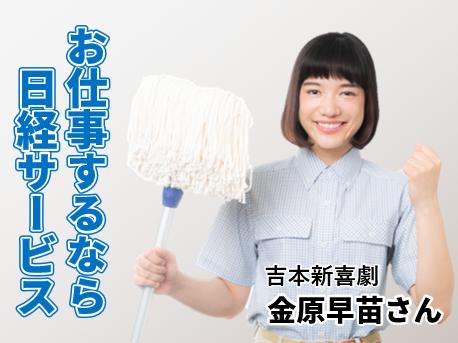 株式会社日経サービス 東京支店