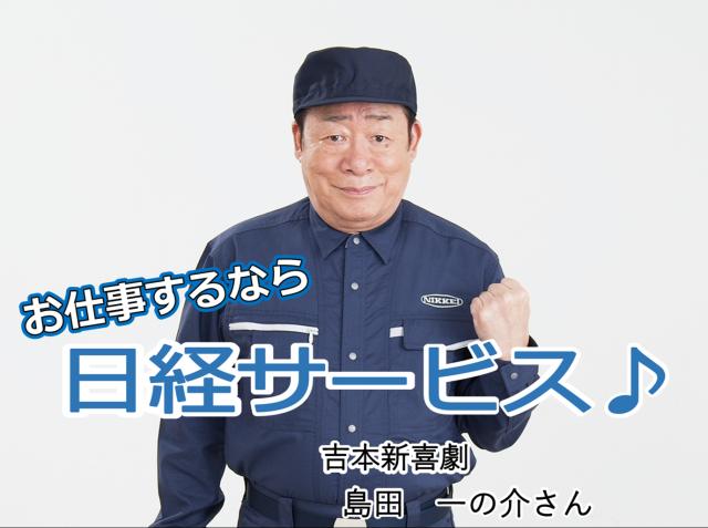株式会社日経サービス エンジニアリング部