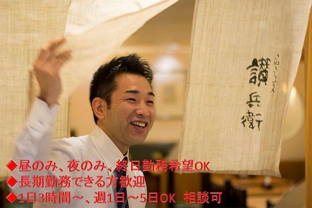 讃兵衛 大丸神戸店