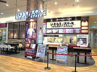 いきなりステーキの写真