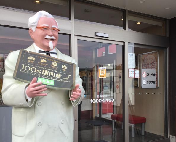 ケンタッキーフライドチキン イオンモール新居浜店・フジグラン西条店 1枚目