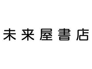 未来屋書店 1枚目
