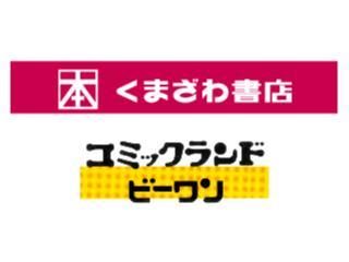 くまざわ書店/コミックランドビーワン