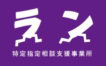 株式会社ライフプラス 特定相談支援事務所 ラン 1枚目