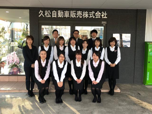 久松自動車販売株式会社