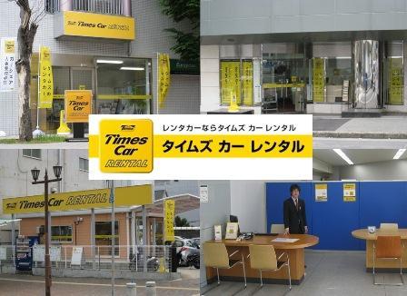 街中のあちこちで良く見る黄色の「タイムズのロゴ」…あなたもきっとご存じ?ですネ!