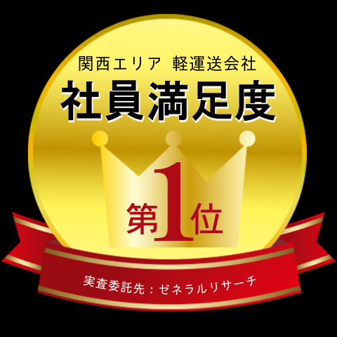 株式会社 ネオスタイルロジ 大阪堺市 M