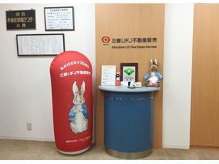 三菱UFJ不動産販売株式会社 西宮センター 1枚目