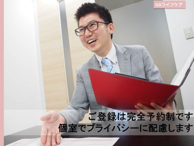 GAライフケア株式会社埼玉支社(No.1197) 1枚目