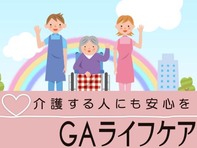 GAライフケア株式会社(S14113) 1枚目
