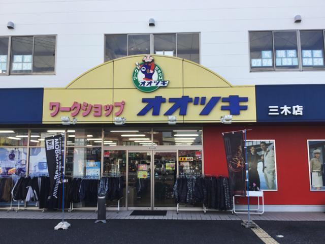 オオツキ 三木店 1枚目