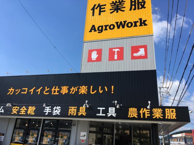 アグロワーク 太子店
