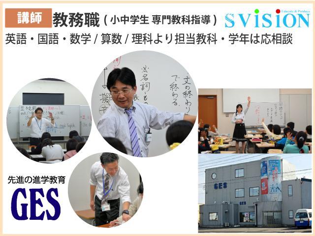 株式会社エスビジョングループ(GES/Academy Campus/J-CAMPUS) 1枚目