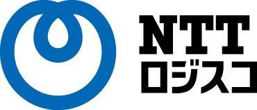 株式会社NTTロジスコサービス 1枚目
