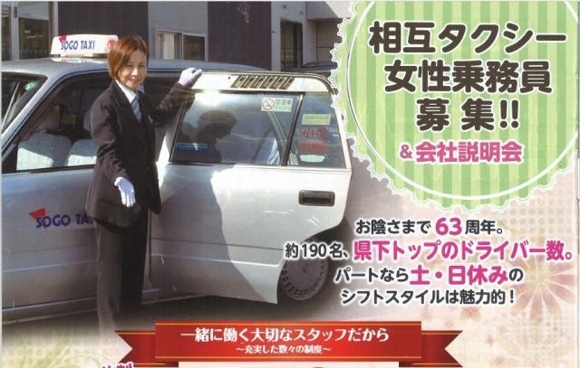 相互タクシー株式会社 (女性ドライバー応援企業認定)
