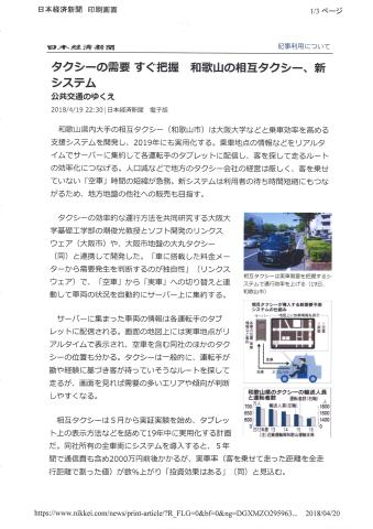 産学連携の取り組みを通し、より利便性の高いタクシー会社を目指しています