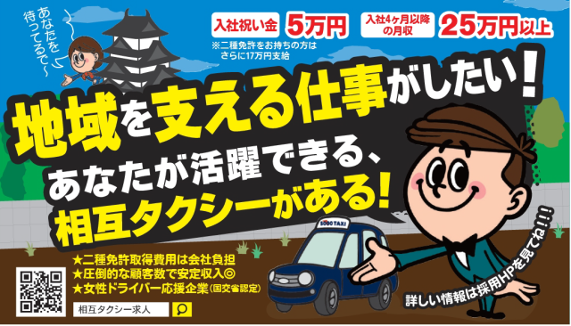 地域交通を支える相互タクシーで働こう!【正社員】