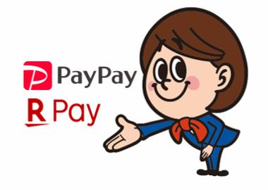 PayPay&ALIPAYも利用可能になりました!