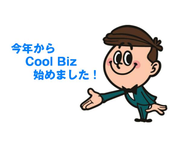 令和元年6月5日からCoolBizを始めました。