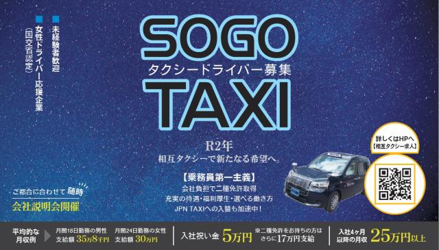 地域No.1の信頼と実績 給与待遇が抜群な相互タクシー乗務員【SOGOTAXI】