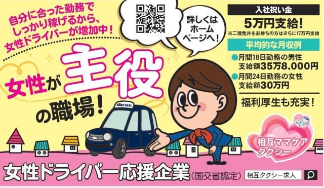 【相互タクシー女性乗務員】県下最多の女性乗務員が活躍中!
