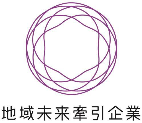 地域未来牽引企業に選定!