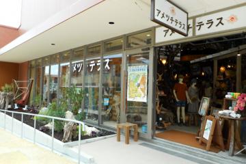 衣料やアクセサリー、インテリアなどいろいろなアイテムで溢れるお店です。 雑貨好きな方は必見ですよ!
