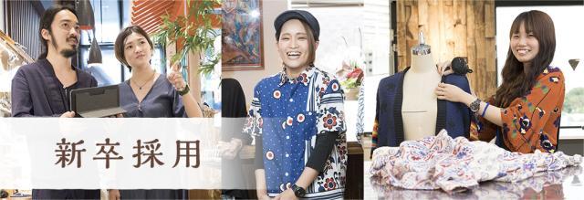 【kahiko】【チャイハネ】【倭物や カヤ】などのオリジナルブランドを手掛けています。