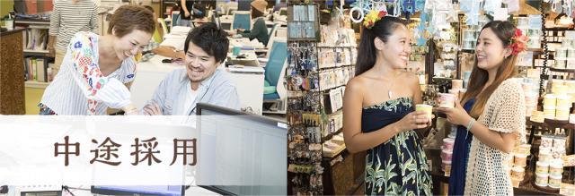 【チャイハネ】【kahiko】【倭物やカヤ】【岩座】【欧州航路】などのオリジナルブランドを手掛けています。