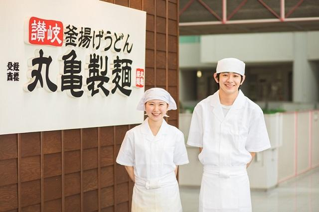 丸亀製麺 八王子高倉店 (No.110836)