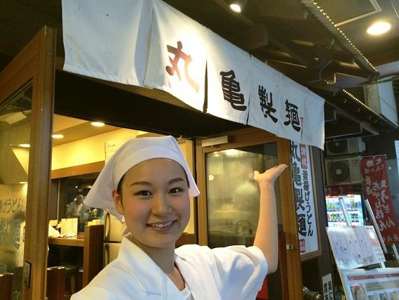 丸亀製麺 菊川店