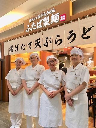 ふたば製麺 綾瀬駅東口店