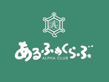 アルファクラブ株式会社 第2事業部 1枚目