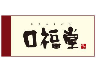 柿安 口福堂