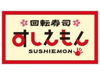 回転寿司すしえもん