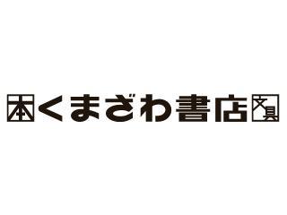 ※19/9/19 掲載停止 くまざわ書店