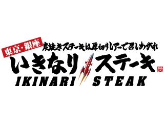 いきなり!ステーキ 1枚目